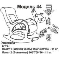 Кресло-качалка Модель 44 экокожа