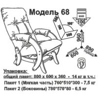 Кресло-качалка глайдер Модель 68 экокожа