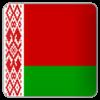 Производство Белоруссия